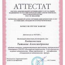 Ходаковская Татьяна Александровна Аттестат