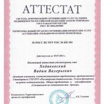 Ходаковский Вадим Валерьевич Аттестат