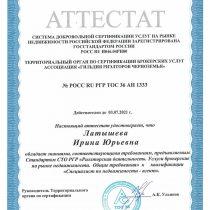 Латышева Ирина Юрьевна Аттестат
