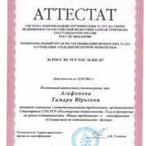 Агафонова Тамара Юрьевна Аттестат