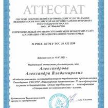 Александрова Александра Владимировна Аттестат