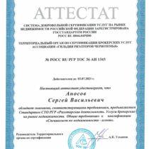 Аносов Сергей Васильевич Аттестат