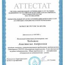 Чеботок Анастасия Андреевна Аттестат