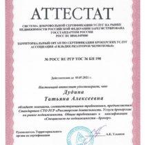 Дудина Татьяна Алексеевна Аттестат