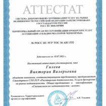 Гилева Виктория Валерьевна Аттестат