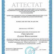 Григорьева Елена Николаевна Аттестат