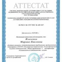 Ильченко Марина Павловна Аттестат