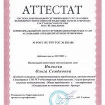 Инокова Ольга Семеновна Аттестат