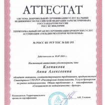 Клепикова Анна Алексеевна Аттестат