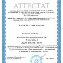Коротова Вера Валерьевна Аттестат