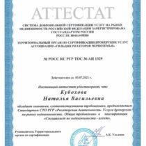 Кубохова Наталья Васильевна Аттестат