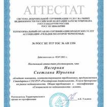 Нагорная Светлана Юрьевна Аттестат