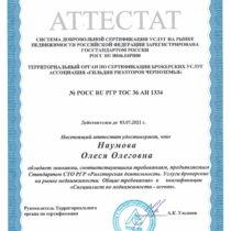 Наумова Олеся Олеговна диплом